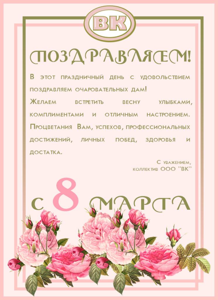 b96f5dd0a8f7 С 8 марта!   ВК